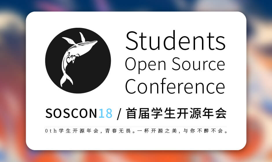 0th sosconf, SOSCON18 to be hold in Chongqing University