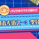 2020中文學生開源年會講者專訪:李登淳