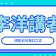 2020中文學生開源年會講者系列專訪之五:李洋