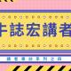 2020中文學生開源年會講者系列專訪之四:牛志宏