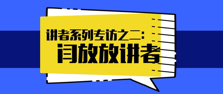 2020中文学生开源年会 讲者系列专访之二:闫放放讲者