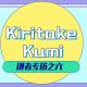 2020中文学生开源年会  讲者系列专访之六:Kiritake Kumi