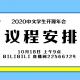 2020中文学生开源年会议程安排正式公布!