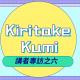 2020中文學生開源年會講者系列專訪之六:Kiritake Kumi