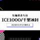 2020中文学生开源年会压轴讲者专访:ICE1000/千里冰封