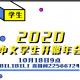 2020中文学生开源年会Talks列表来啦~