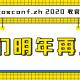 sosconf.zh 2020 圆满收官,我们明年再见!