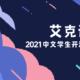2021中文学生开源年会讲者专访之四:艾克讲者