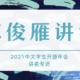 2021中文学生开源年会讲者专访:陈俊雁讲者
