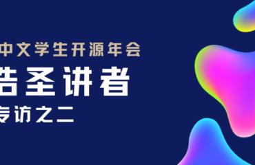 2021中文学生开源年会讲者专访之二:冯浩圣讲者