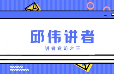 2021中文学生开源年会讲者专访之三:邱伟讲者